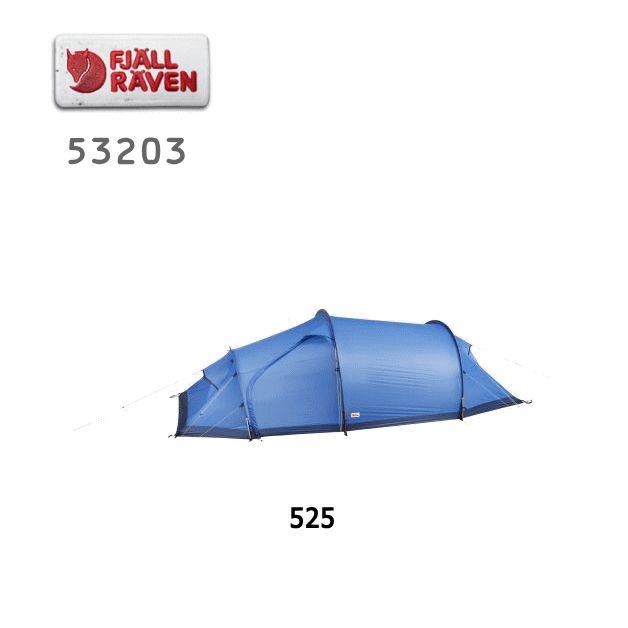 【送料無料】FJALLRAVEN/フェールラーベン Abisko Shape 3(アビスコシェイプ3)/53203【トンネル型テント】【3人用】