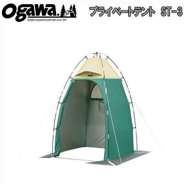 【送料無料】OGAWA CAMPAL/小川キャンパル プライベートテントST-3/7760【避難用テント】【プライベートテント】【トイレ】【更衣室】