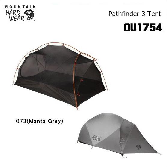 【送料無料】MOUNTAIN HARD WEAR/マウンテンハードウェア Pathfinder 3 Tent(パスファインダー3テント)/OU1754【テント】【3シーズン】【3人用】