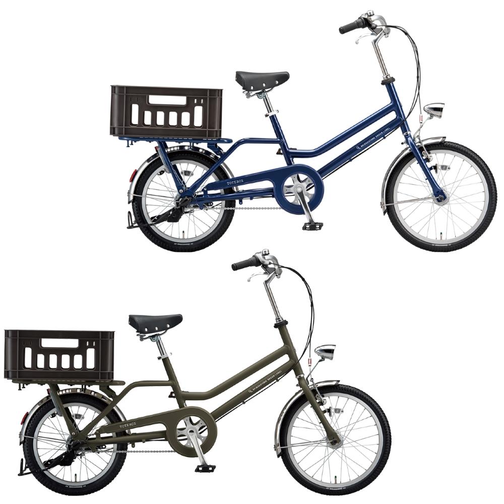 【店頭受け渡し限定モデル】 ブリヂストンサイクル(BRIDGESTONE CYCLE) トートボックス スモール (TOTEBOX SMALL) 2019年モデル [S-STAGE]