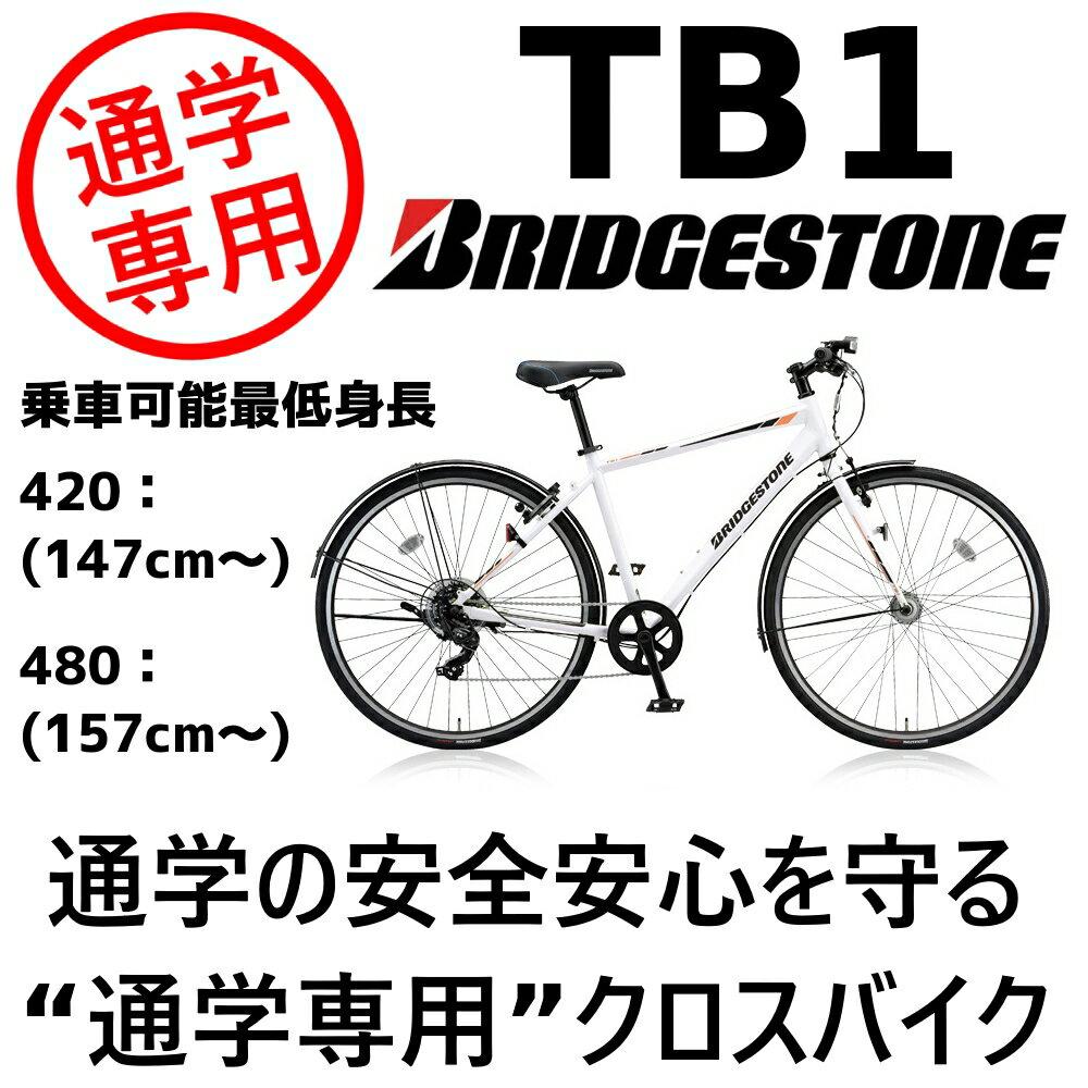 P.Xスノーホワイト BRIDGESTONE(ブリヂストン) TB1 2017 クロスバイク