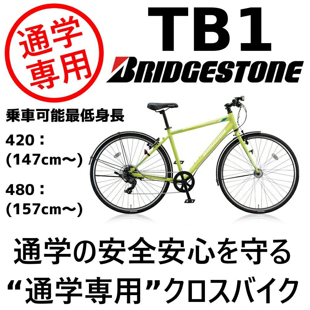 T.Xネオンライム BRIDGESTONE(ブリヂストン) TB1 2017 クロスバイク