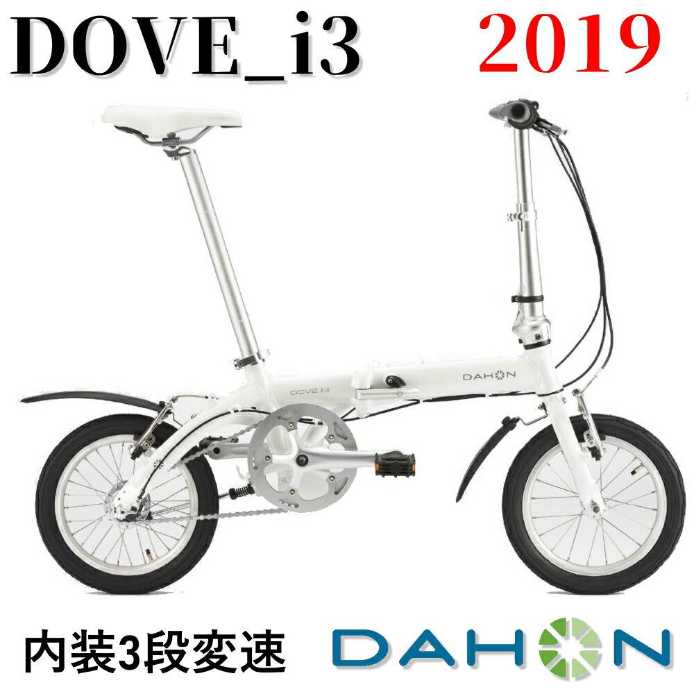 ダホン(DAHON) 2019年モデル DOVE i3(ダヴi3) 14インチ折りたたみ自転車 フォールディングバイク