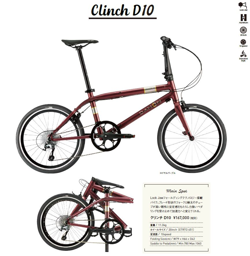 DAHON クリンチD10 2020年 ダホン Clinch D10[S-STAGE]