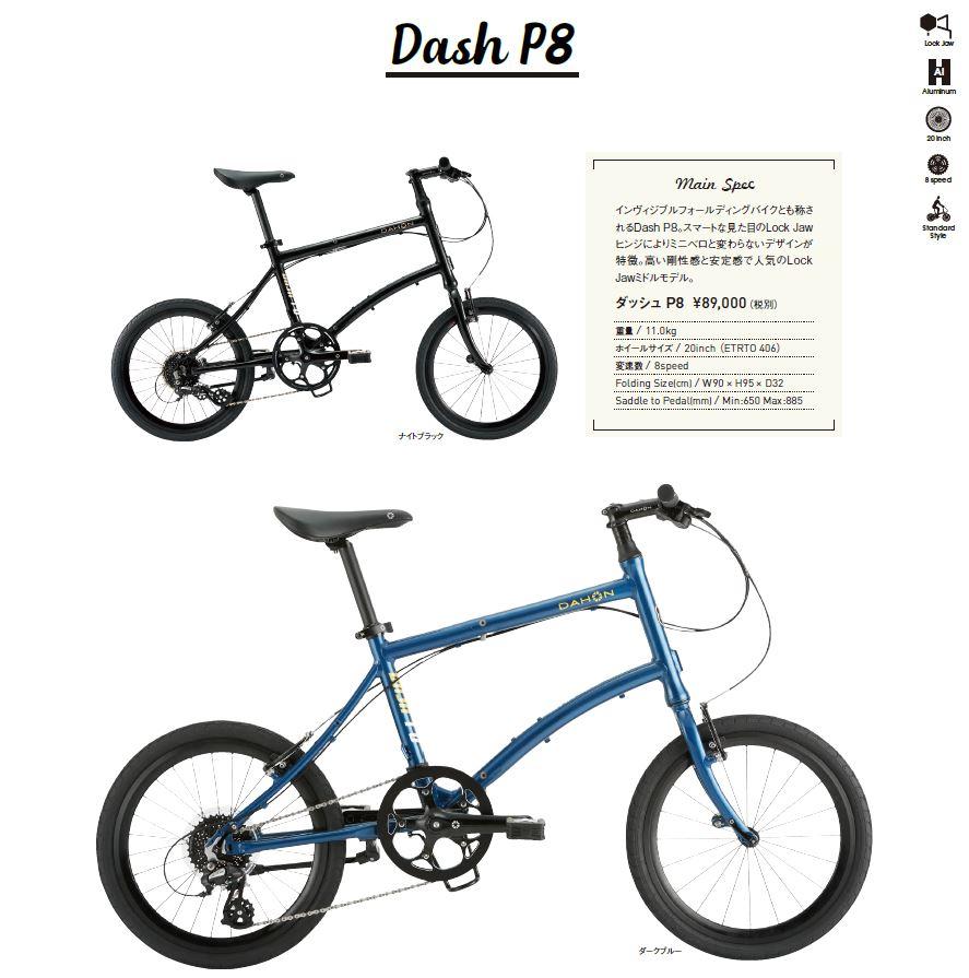 DAHON ダッシュP8 2020年 ダホン Dash P8[GATE IN]