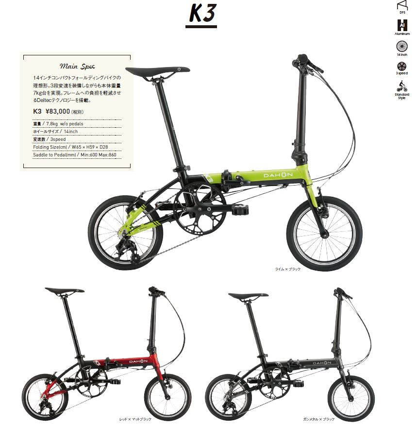 DAHON K3 2020年 ダホン K3[S-STAGE]