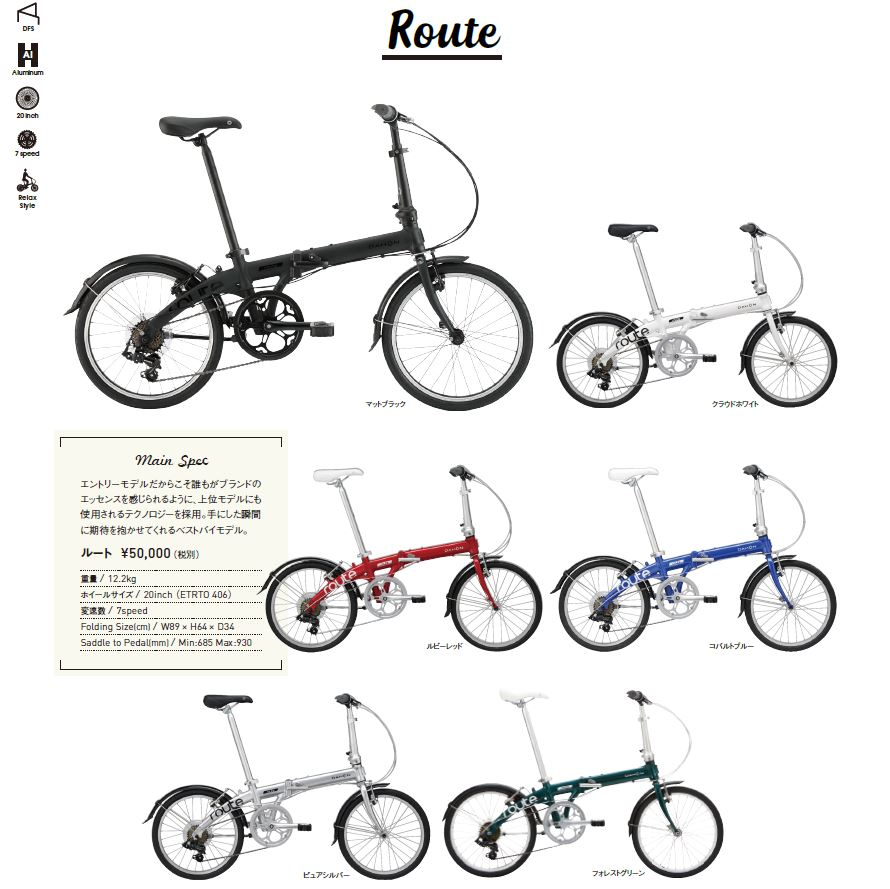 DAHON ルート 2020年 ダホン Route[S-STAGE]