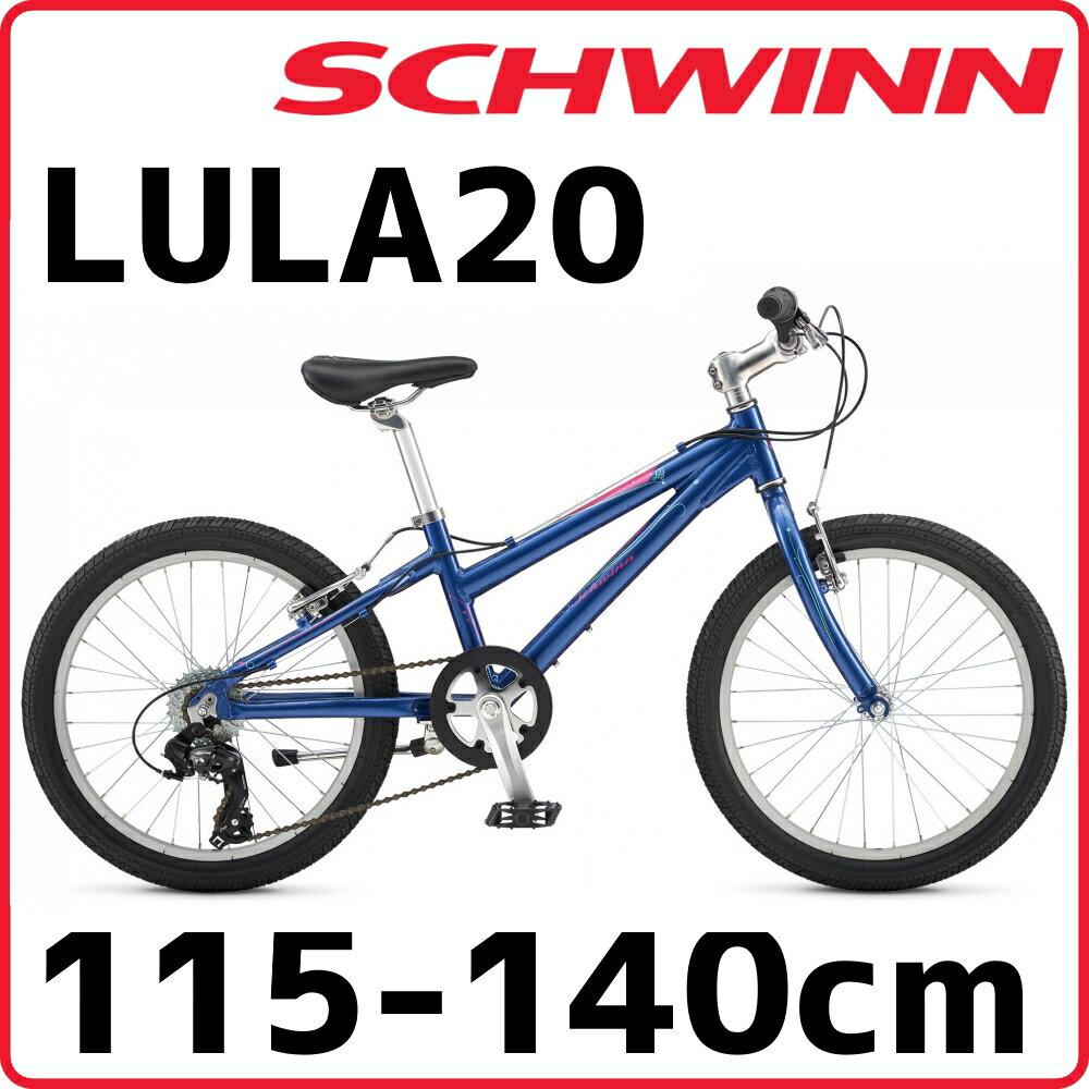 シュウィン(SCHWINN) LULA20(ルラ20) 2018年モデル 子供用
