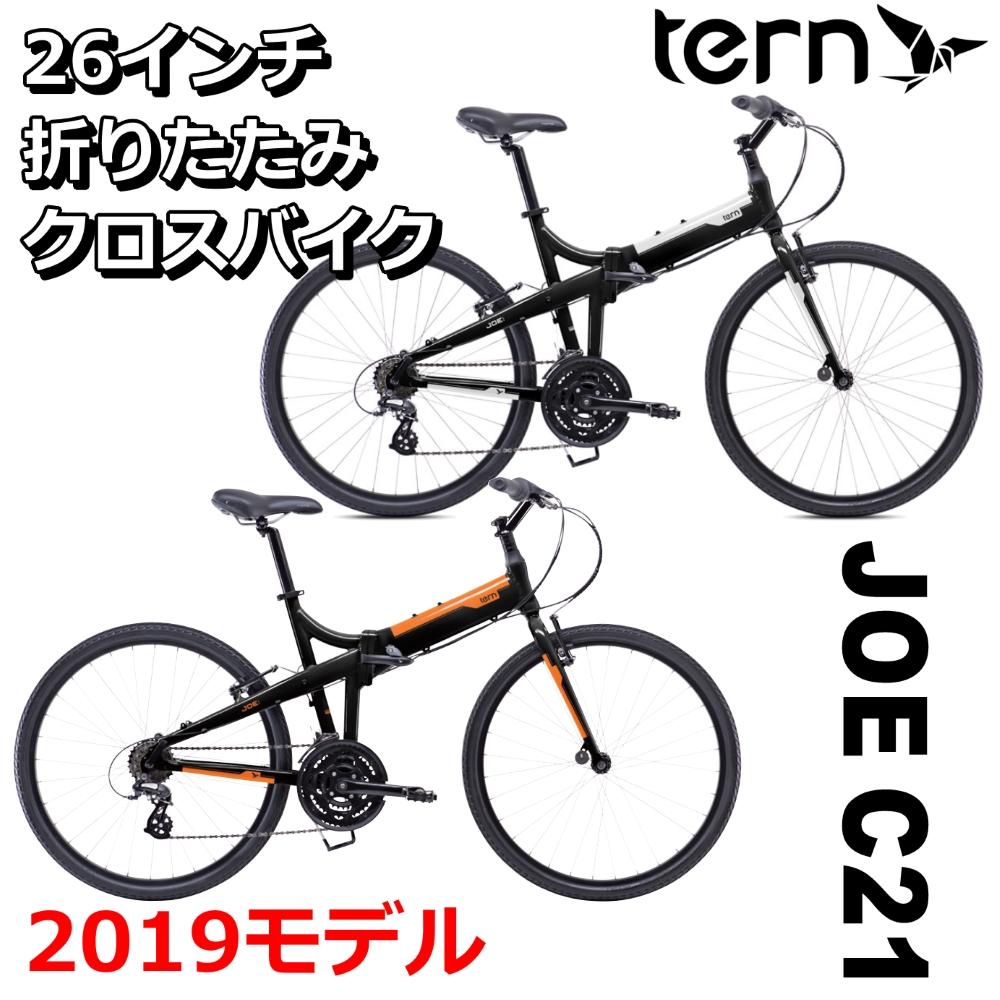 TERN(ターン) 2019年モデル JOE C21(ジョーC21) 26インチ折りたたみ自転車 クロスバイク