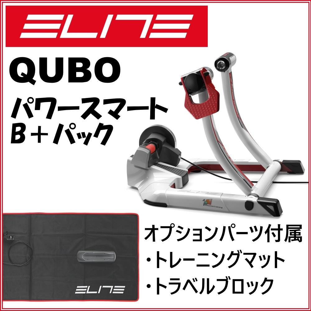 【エントリーでP10倍★10/28(日)10時~】キューボパワースマートBプラス エリート サイクルトレーナー【オプションパーツセットモデル】ELITE QUBO POWER-SMART B+ CYCLE TRAINER 自転車