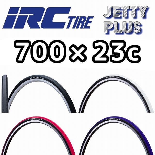 IRC ジェッティプラス 700C用タイヤ WO700×23C