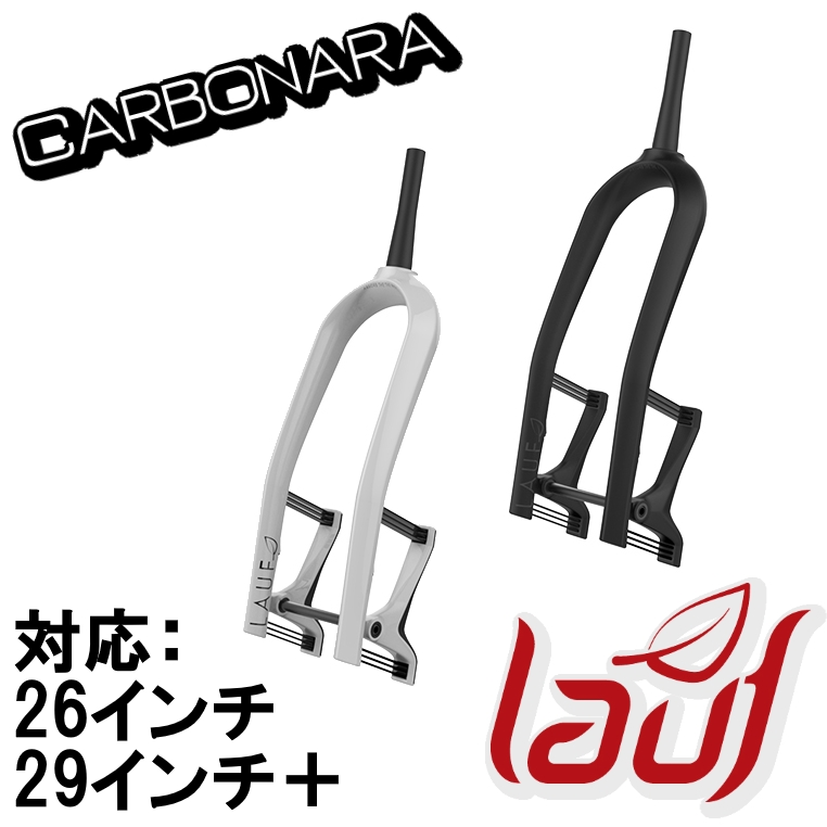 Lauf CARBONARA サスペンションフォーク ファットバイク 26インチ 29er+