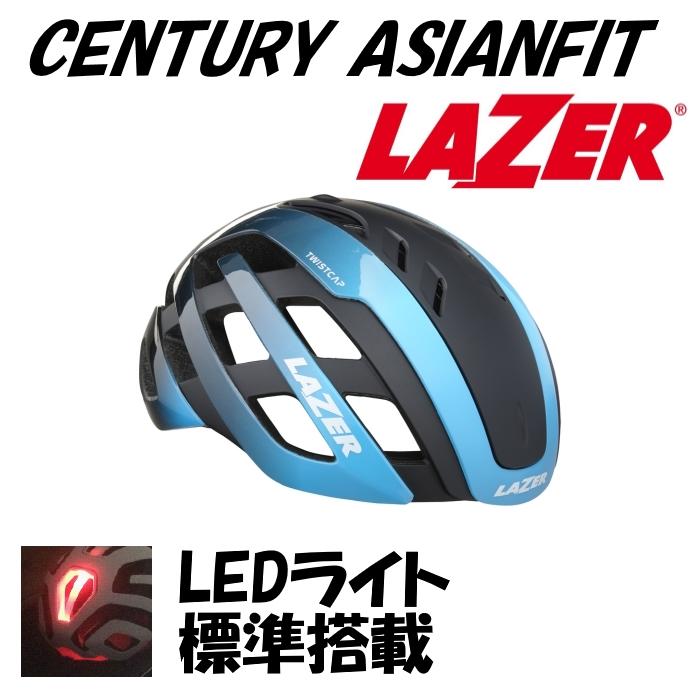 ブルーブラック LAZER(レイザー) CENTURY AsianFit(センチュリーアジアンフィット) LEDテールライト搭載ヘルメット