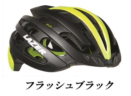 【24時間限定エントリーでP8倍★15日(日)0時より】レーザー Z1 【フラッシュブラック:Mサイズ】LAZER 自転車 ヘルメット