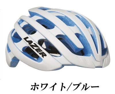 【エントリーでP10倍★10/28(日)10時~】レーザー Z1 【ホワイト/ブルー:Lサイズ】LAZER 自転車 ヘルメット