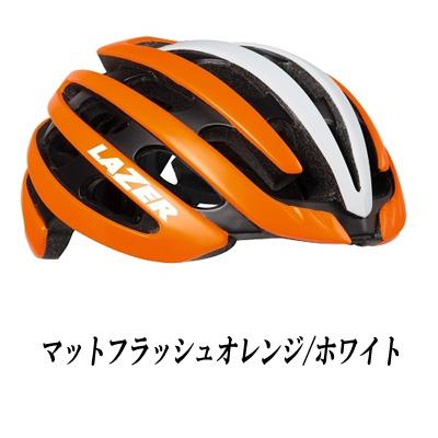 レーザー Z1 【マットフラッシュオレンジ/ホワイト:Lサイズ】LAZER 自転車 ヘルメット