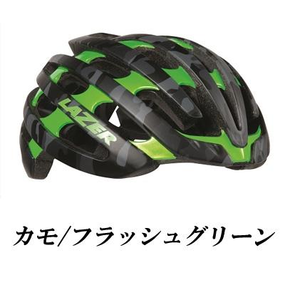 レーザー Z1 【カモ/フラッシュグリーン:Sサイズ】LAZER 自転車 ヘルメット