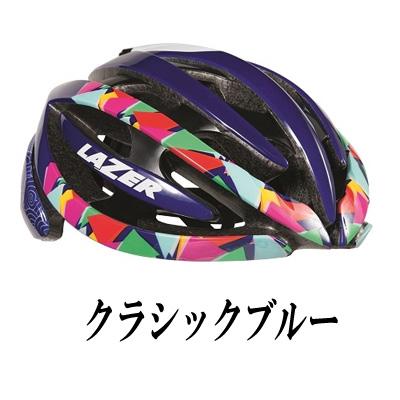 レーザー ジェネシス【クラシックブルー:Lサイズ】 LAZER Genesis 自転車 ヘルメット【送料無料】