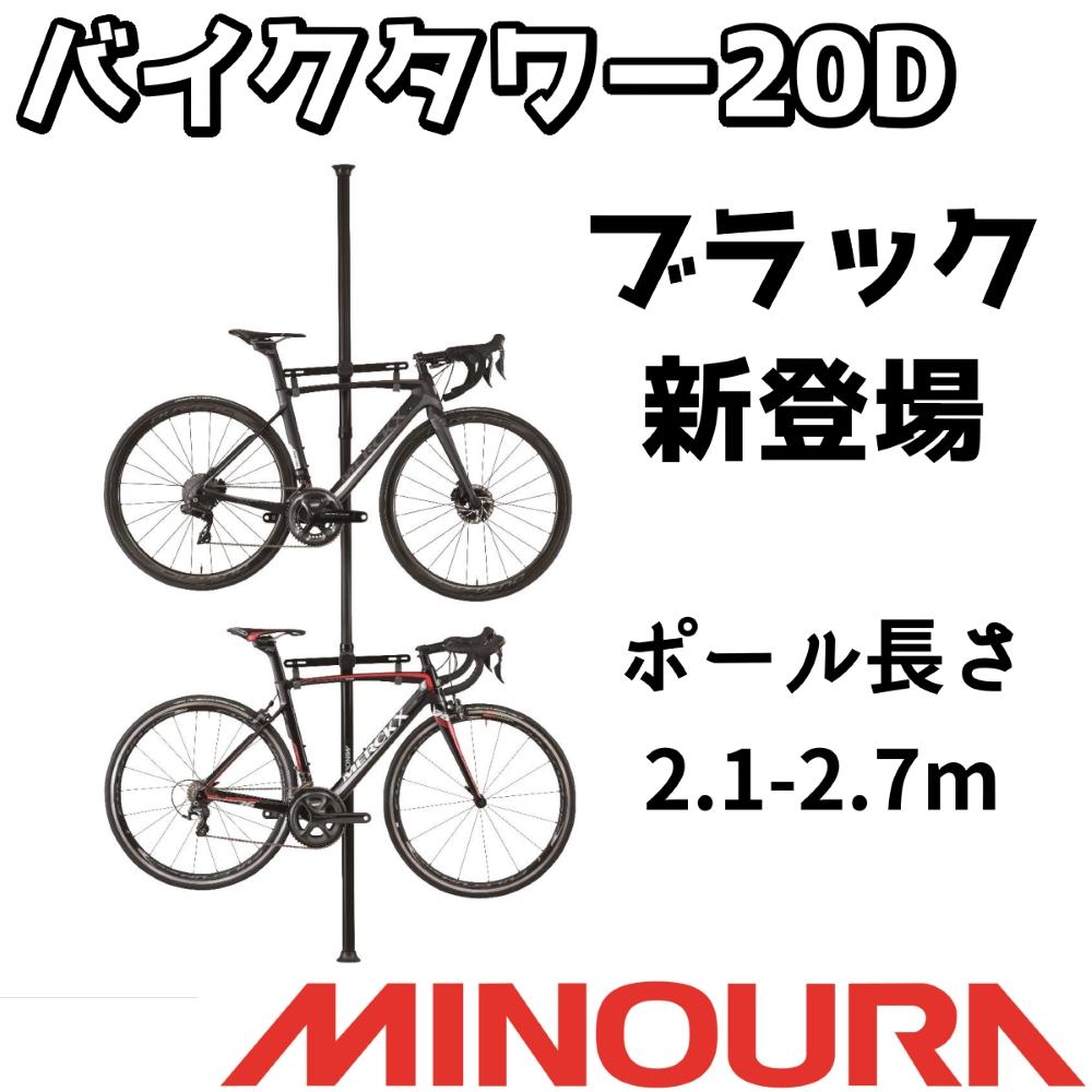 ミノウラ バイクタワー20Dブラック【ディバイダー=3分割式で持ち運びラクラク】MINOURA ストレージ バイクスタンド BIKETOWER20Divider BLACK STORAGE BIKESTAND 自転車【送料無料】