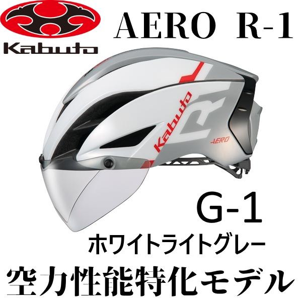 【エントリーでP10倍★10/28(日)10時~】OGKカブト エアロR1 エアロヘルメット G-1 ホワイトライトグレー