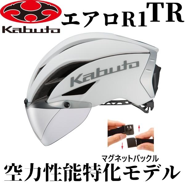 【エントリーでP10倍★10/28(日)10時~】OGKカブト エアロR1-TR マットホワイト サイクリングヘルメット