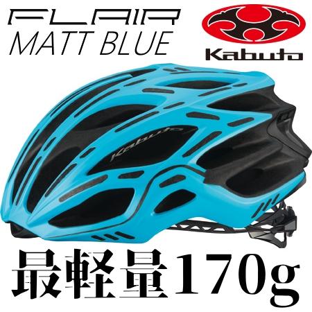 【24時間限定エントリーでP8倍★15日(日)0時より】OGKカブト FLAIR マットブルー ヘルメット