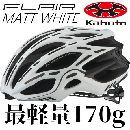 OGKカブト FLAIR マットホワイト ヘルメット