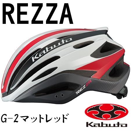 【24時間限定エントリーでP8倍★15日(日)0時より】OGKカブト レッツァ G2マットレッド バイザー付きサイクリングヘルメット