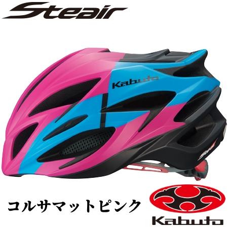 【24時間限定エントリーでP8倍★15日(日)0時より】OGKカブト ステアー コルサマットピンク サイクリングヘルメット
