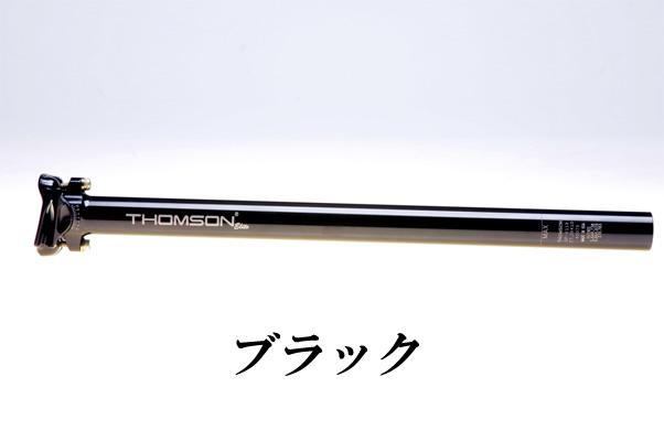 トムソン ELITE SEAT POST ブラック 367mm