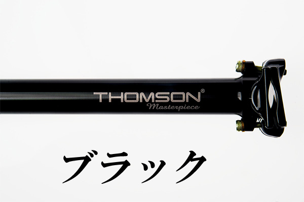 【初売り】 【エントリーでP10倍★10 ブラック/28(日)10時~】トムソン Masterpiece Seatpost 240mm Seatpost 240mm ブラック, Lise:f578f6f1 --- supercanaltv.zonalivresh.dominiotemporario.com