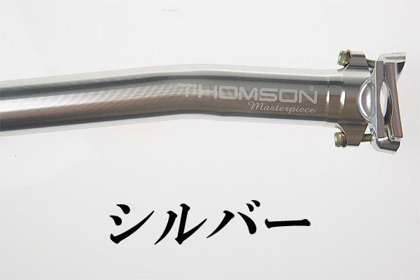 トムソン MASTERPIECE SEATPOST SetBack 350mm シルバー
