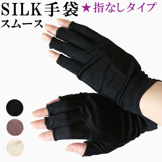 The gloves silk 100% silk mousse hand rough weather silk gloves going to  bed silk gloves smartphone hand care skin care drying skin ultraviolet rays