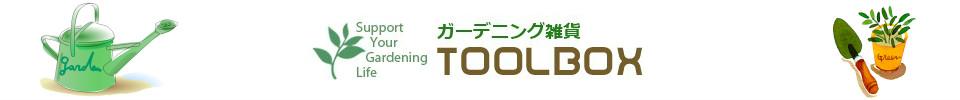 ガーデニング雑貨TOOLBOX:ガーデニング雑貨をはじめ、いろんなアイテムを取り揃えています。