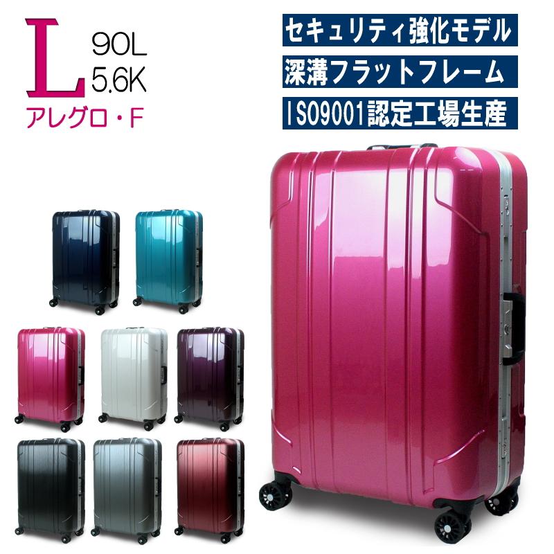 スーツケース Lサイズ キャリーケース キャリーバッグ 深溝フレームタイプ TSA 大型 軽量 アレグロ かわいい おしゃれ 新生活 修学旅行 おすすめ