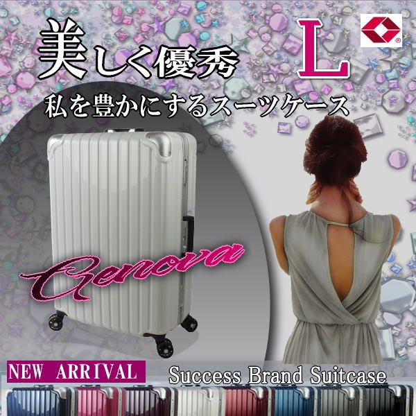 スーツケース キャリーバッグ キャリーケース 送料無料 tsa lサイズ フレームタイプ 大型 旅行かばん 7泊~14泊 丈夫 おしゃれ かわいい
