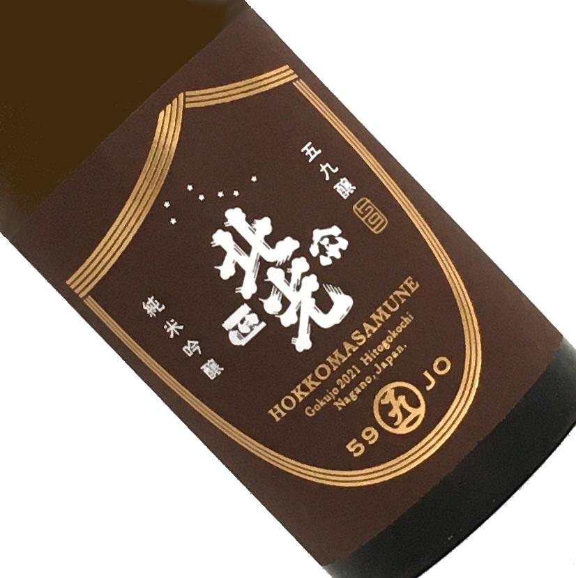 長野県内最北端の地酒 北光正宗 純米吟醸 59醸 絶品 720ml日本酒 清酒 ごくじょう 四合瓶 ほっこうまさむね 角口酒造店 限定品 高級