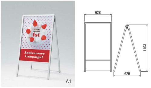 送料無料!アルミ製 ポスタースタンド (両面)ホワイト 【 A1 サイズ・屋内用 】