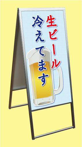 スタンド看板 【生ビール】両面