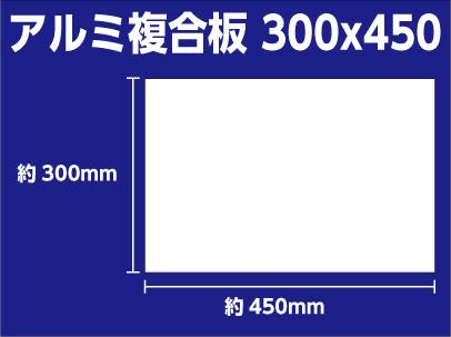 人気ブランド多数対象 配送員設置送料無料 アルミ複合板 白ツヤあり 約300mmx450mm