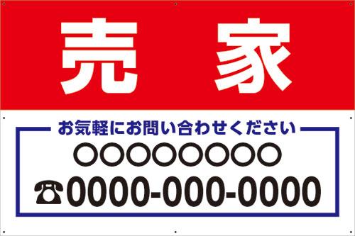 アルミ複合板看板 特大サイズ W900mm×H600mm 不動産看板【8隅穴空け】(売家 連絡先 名入れ)