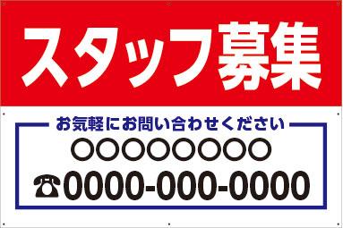 アルミ複合板看板 特大サイズ W900mm×H600mm【8隅穴空け】(スタッフ募集 連絡先 名入れ)