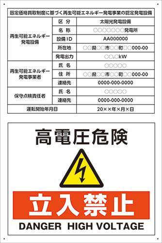 太陽光発電標識 高電圧危険 立入禁止 アルミ複合板看板 大サイズ W400mm×H600mm 【4隅穴空け】