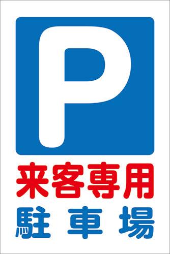 アルミ複合板看板 特大サイズ W900mm×H600mm 駐車場看板【8隅穴空け】(P 来客専用駐車場)