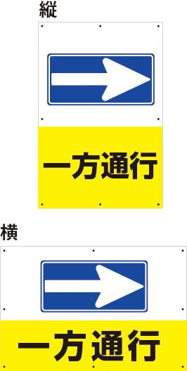 アルミ複合板看板 特大サイズ W900mm×H600mm 【8隅穴空け】(一方通行 右矢印)