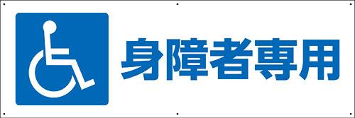 アルミ複合板看板 駐車場看板 (身障者専用) 90cm×30cm 900mmx300mm 【6カ所穴空け】
