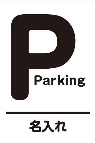 アルミ複合板看板 大サイズ 400mm×600mm 駐車場看板【4隅穴空け】( P Parking 名入れ )