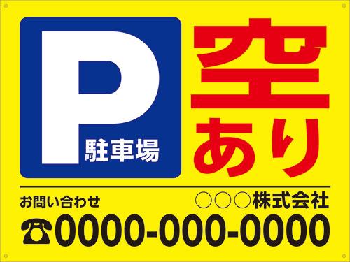 アルミ複合板看板 大サイズ W450mm×H600mm 駐車場看板【4隅穴空け】(P駐車場 空あり 連絡先)メール(DM)便非対応