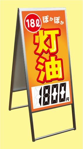 送料無料!スタンド看板 【灯油 18l ぽかぽか】両面 デジタル文字マグネットセット