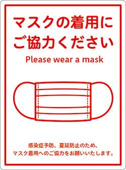 楽天市場】【マスクの着用にご協力ください】【日本語 英語】粘着シール 角丸ステッカー 約W170mmxH230mm:看板・ステッカーの やまカン